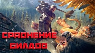 The Witcher 3 Wild Hunt - СРАВНЕНИЕ БИЛДОВ ПЕРСОНАЖА (Бонус)