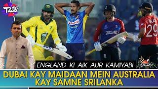 England Ki Aik Aur Kamiyabi   Dubai Kay Maidaan Mein Australia Kay Samne Srilanka   Kamran Akmal