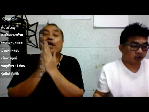 Theshock13 Radio 1-10-58 (Official By The Shock) กพล ทองพลับ