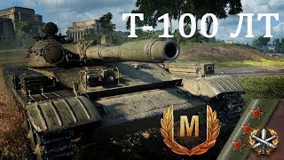 Т-100 ЛТ - в Бой на 3 отметки! Рекорд на Легком танке! 13000+