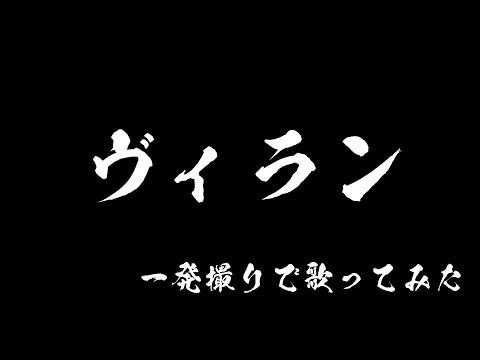 【メンバー動画】一発撮りヴィラン