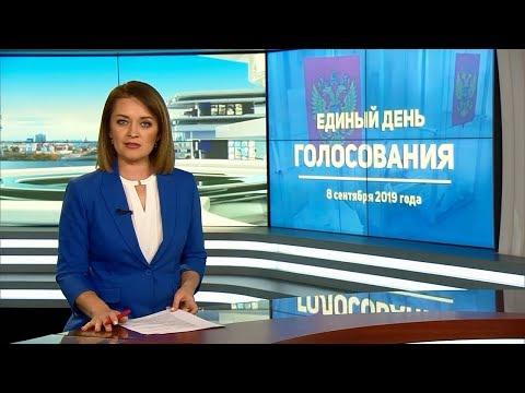 Новости Татарстана 08/09/19 14:30 ТНВ