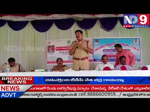 Mahabubabad Police Innovative Awareness | DSP Naresh Kumar | Telangana News | ND9NEWS