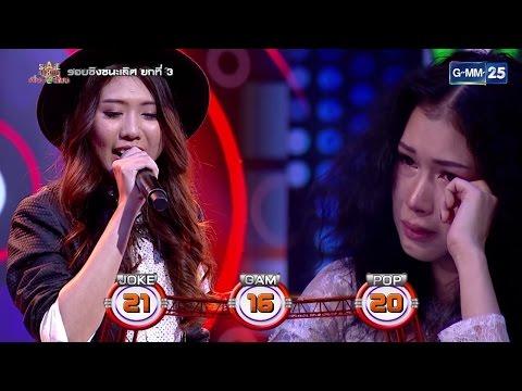 ย้อนหลัง Stage Fighter เดี่ยวฟัดเดี่ยว : ส้มโอ - ร้องไห้กับฉัน [010317]
