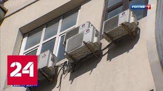 Исторические фасады собираются освободить от кондиционеров - Россия 24