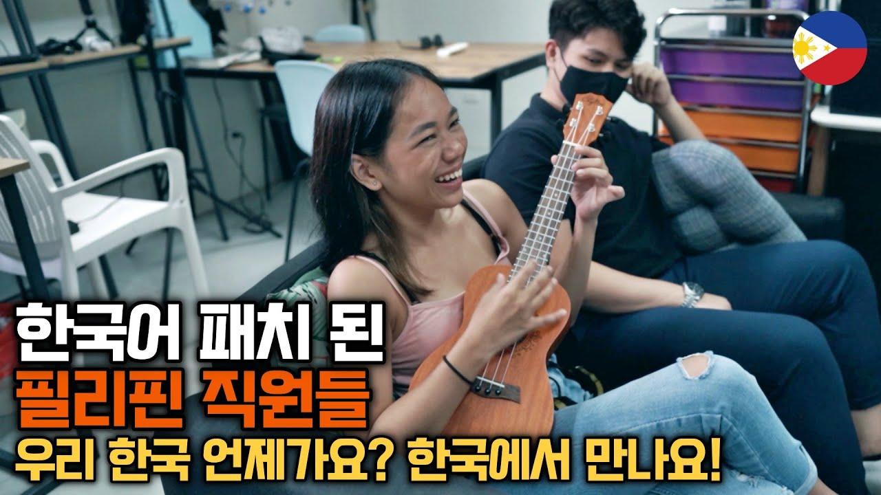 한국어 패치 된 필리핀 직원들이 한국에 간다면? 필리핀 여자의 한복 첫인상은?!