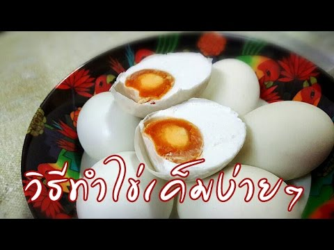 วิธีทำไข่เค็ม ง่ายๆ แค่ใช้เกลืออย่างเดียวเท่านั้น