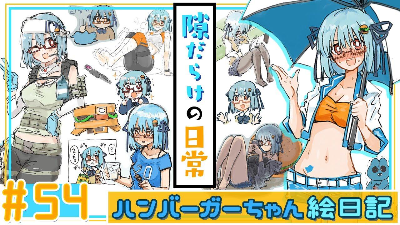 【漫画】ハンバーガーちゃん絵日記 #54<マンガ動画>