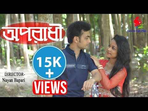 oporadhi-||অপরাধী||-maiya-re-maiya-re-tui-oporadhi-re||bangla-new-song-2018||-with-bangoli-subtitle