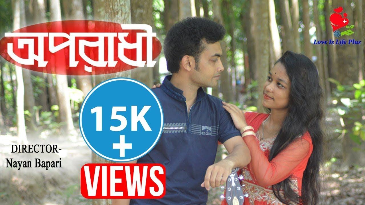 Oporadhi ||অপরাধী|| Maiya re Maiya Re Tui Oporadhi Re||Bangla New Song 2018|| with bangoli subtitle