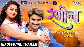 Rangeela Super Hit Bhojpuri Film Trailer - Pradeep R Pandey Chintu , Tanushree, Poonam.mp3