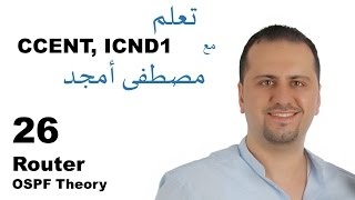 26 ICND1 100-101 Routing OSPF Theory بالعربي Mustafa Amjad