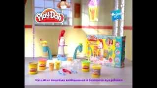 Набор пластилина Фабрика мороженого Play Doh с 3-х лет(Купить набор пластилина Фабрика мороженого Play Doh вы можете в нашем интернет-магазине, позвонив по тел. 8..., 2012-07-02T11:08:02.000Z)