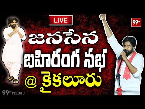 Pawan Kalyan LIVE || Janasena Party Public Meeting at Kaikaluru ||   Krishna Dist || 99TV Telugu