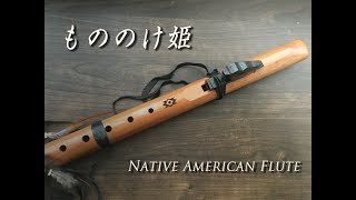 The Princess Mononoke / もののけ姫 / Native American Flute