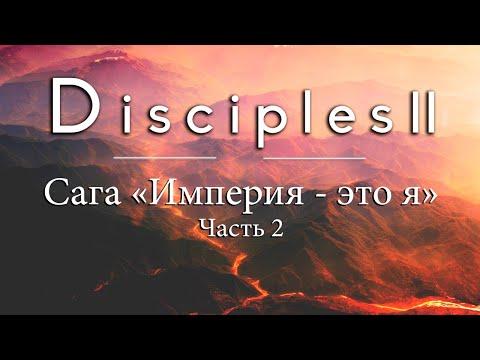 """Disciples 2. Сага """"Империя - это я"""", часть 2"""