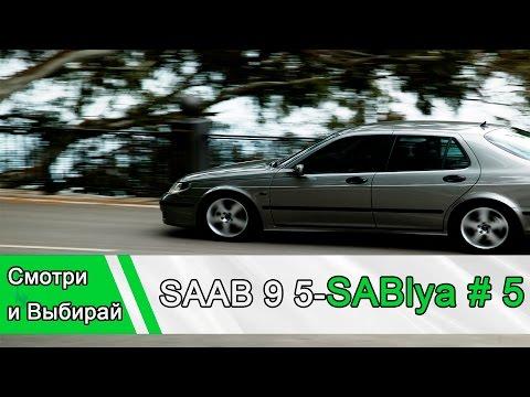 SAAB 9 5 Sablya: Ремонт подвески #5
