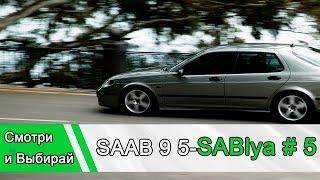 SAAB 9 5 Sablya: Ремонт подвески #5(, 2016-03-19T13:47:49.000Z)