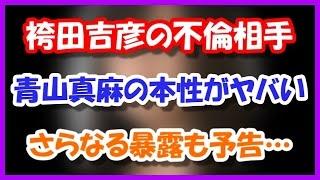 袴田吉彦と不倫のグラドル、青山真麻の本性がヤバすぎ…(画像あり) グラドル真麻 検索動画 12