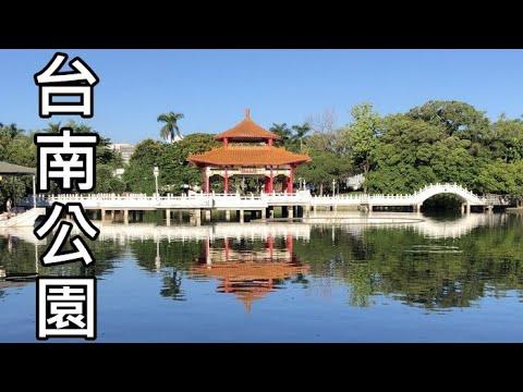 台南公園巡禮,公園除了樹木還有那些景點?(無旁白)