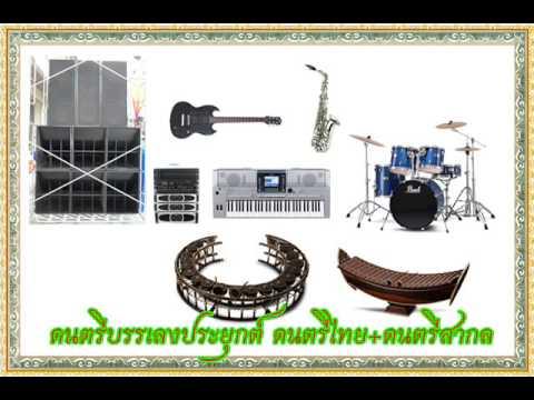 แห่ศพเมืองแพร่1 ประยุกต์ ดนตรีไทย+ดนตรีสากล