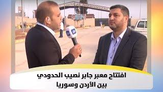 افتتاح معبر جابر نصيب الحدودي بين الأردن وسوريا
