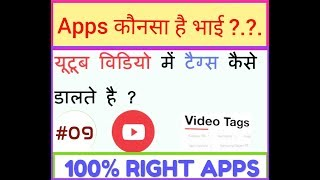 YouTube me tags kese dale //#tags kese dale ,#youtube video me TAGS KHASE DALE  ,TAGS TAGS TAG TAGS