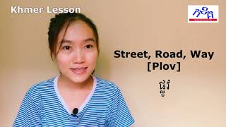 Khmer Lesson # 001 (Milk, Street, Bakery)