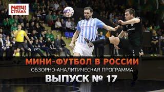 Мини футбол в России Выпуск 17