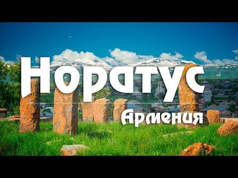#5 Армения: Норатус - кладбище древних хачкаров. Отзыв о Севане. [Kavkaz]