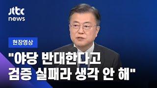 """[현장영상] 문 대통령 """"장관 후보 3인, 검…"""