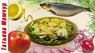 Закуска - салат из Сельди Пикантная / Простой и лёгкий рецепт на Праздничный стол