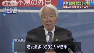 兵庫県で過去最多 232人が新型コロナに感染(2020年12月26日) - YouTube