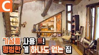 서울에 이런 집이? 상상을 실현한 비범한 집 '도깨비집'