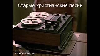 Старые христианские песни (кассетные записи XX века)