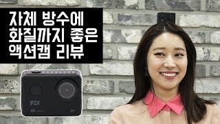 가성비 좋은 방수 카메라 '익스트림 액션캠 프로…