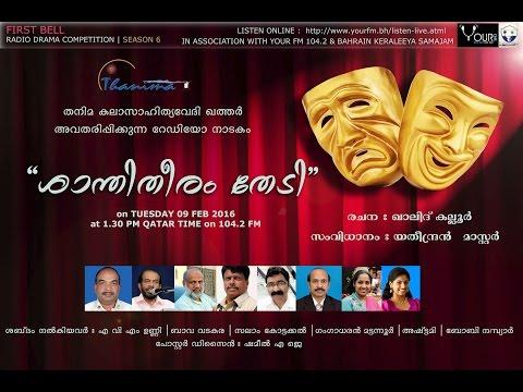 Shanthi Theeram Thedi - Radio Drama by Thanima Kalasahithya vedhi Qatar - First Bell Season 06