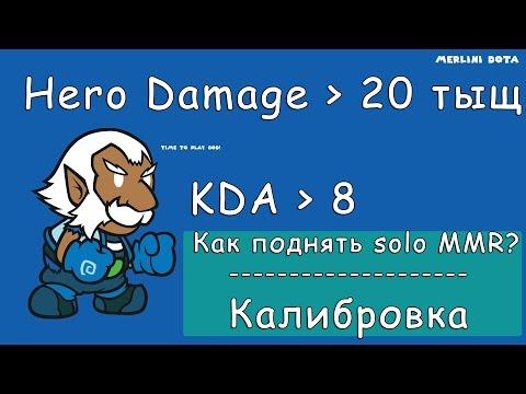 видео: Как Поднять solo mmr? #2 Калибровка. dota 2 zeus