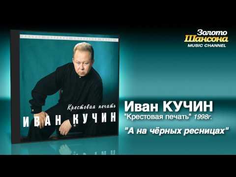 Иван Кучин - А на чёрных ресницах (Audio)