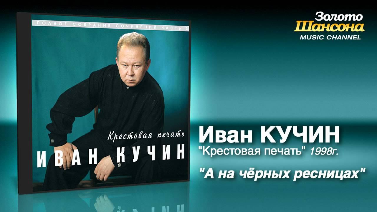 Иван Кучин — А на чёрных ресницах (Audio)