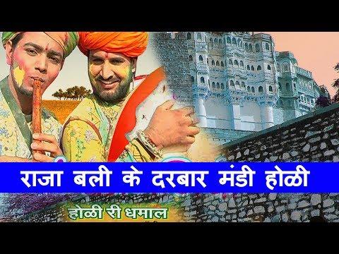 Raja Bali | Rajasthani DJ Fagan Hit Song | Prakash Gandhi | Pushpa Sankhla | Holi Song