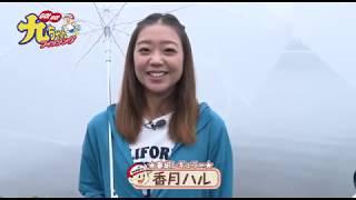 GO!GO!九ちゃんフィッシング #287 「ワカサギ!女子会!山中湖! 前篇」