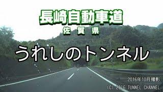 (E34 長崎自動車道 佐賀県)うれしのトンネル 下り