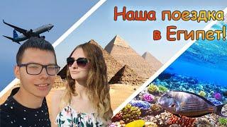 Vlog 31 05 2020 Как мы съездили в Египет