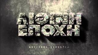 Μουσικοί Ισοβίτες - 06 - Το κάλεσμα