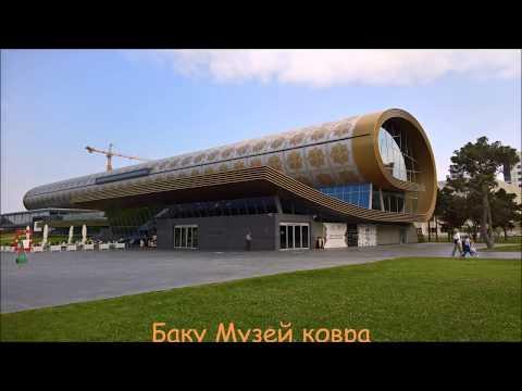 Баку Музей ковра