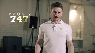 Урок 7: 747 | 2й курс POPPING by Twist | Центр Танца MAINSTREAM