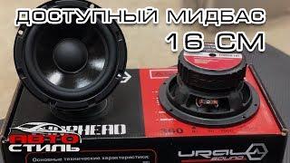Обзор динамиков Ural AS-W165MB. Мидбас в двери. Не громко, но качественно