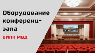 Оборудование актовых и конференц-залов. ВИПК МВД