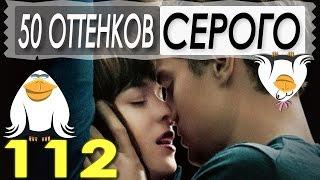 """Обзор Фильма - """"Пятьдесят оттенков серого"""" - Две Чайки - #112"""